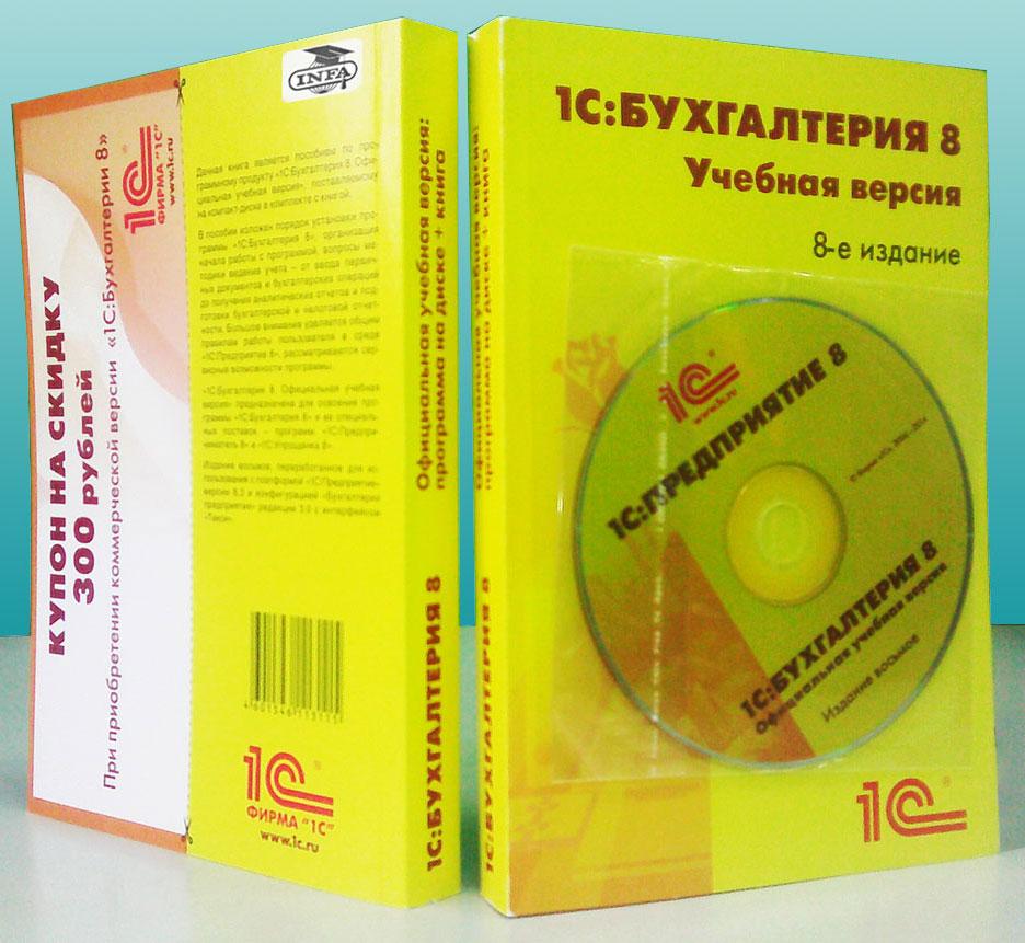 1с бухгалтерия 8 учебная версия купить регистрация ип московская область самостоятельно