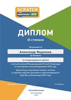 Александр Федосеев. Диплом 3-ое место на международном уровне