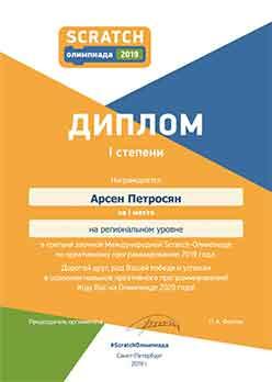 Арсен Петросян. Диплом 1-ое место на региональном уровне