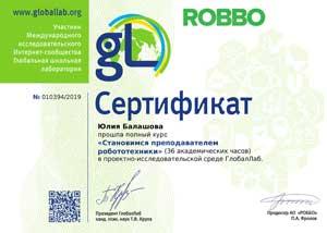 Юлия Балашова. Сертификат преподавателя Robbo