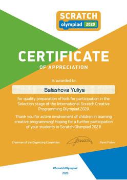 Юлия Балашова. Благодарственная грамота Scratch-Олимпиады 2020