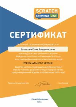 Юлия Балашова. Сертификат профессионально-компетентного жюри Scratch-Олимпиады 2020