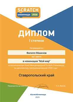Филипп Махинов. Диплом 1-ое место в Ставропольском крае