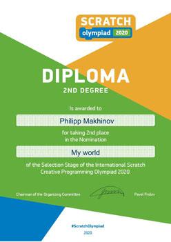 Филипп Махинов. Диплом 2-ое место на Международном уровне
