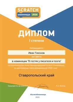 Иван Тихонов. Диплом 1-ое место в Ставропольском крае