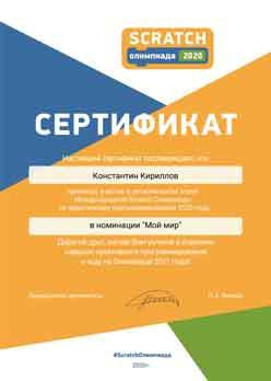 Константин  Кириллов. Сертификат участника в Ставропольском крае