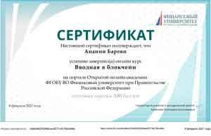 Ананий Бареян. Сертификат 2021 года ФГОБУ ВО Финуниверситет