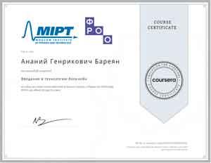 Ананий Бареян. Сертификат 2021 года МФТИ & ФРОО