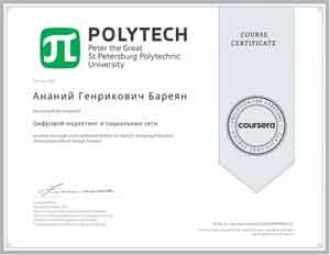 Ананий Бареян. Сертификат 2021 года СПбПУ