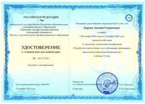 Ананий Бареян. Удостоверение о повышении квалификации УГНТУ