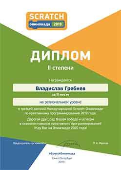 Владислав Гребнев. Диплом 2-ое место на региональном уровне
