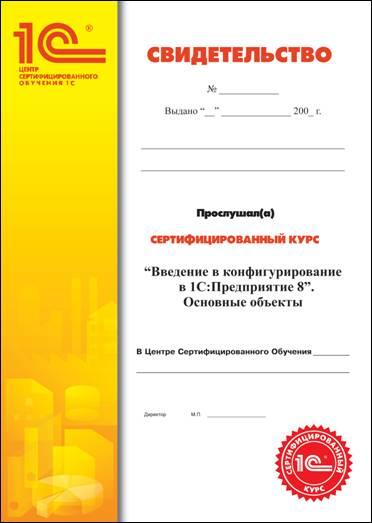 Настройка 1с предприятие 8.3 с нуля