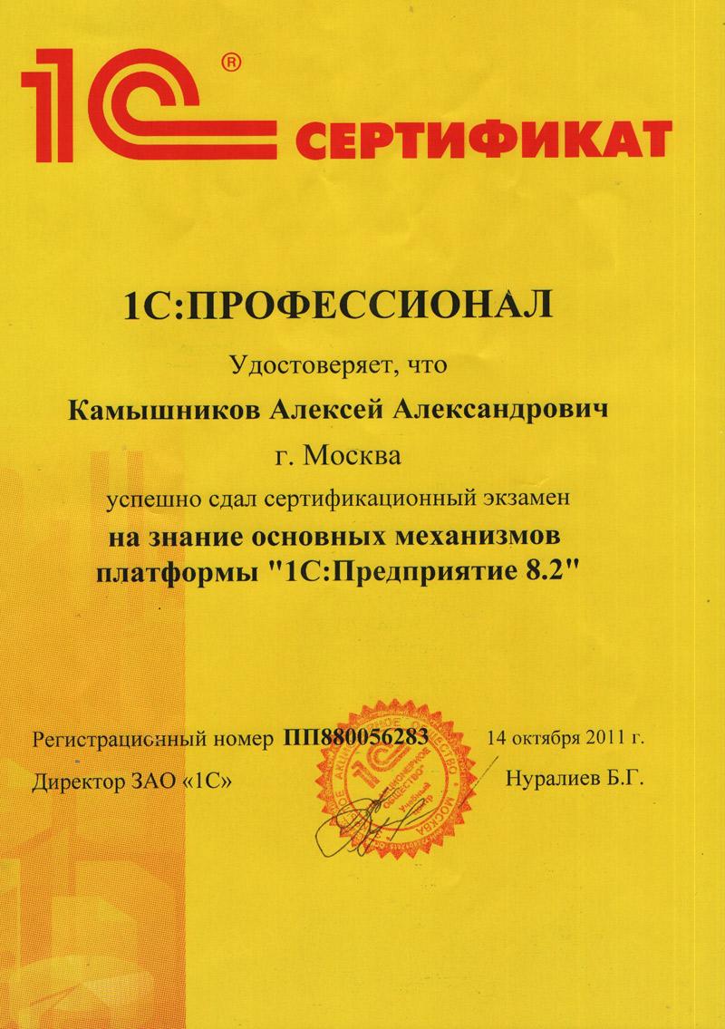 Сертификация 1с для программистов что такое сертификация рабочих мест