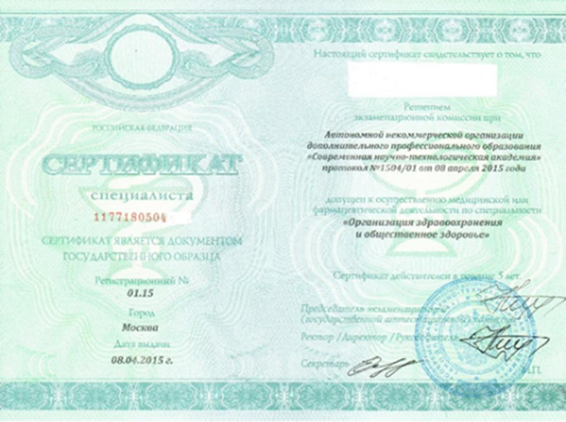Сертификация по лабораторному делу 2.зиньковская н.в.сертификация теория и практика.учебно-практическое пособие для вузов.20