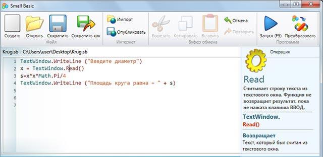 Интерфейс программы Small Basic