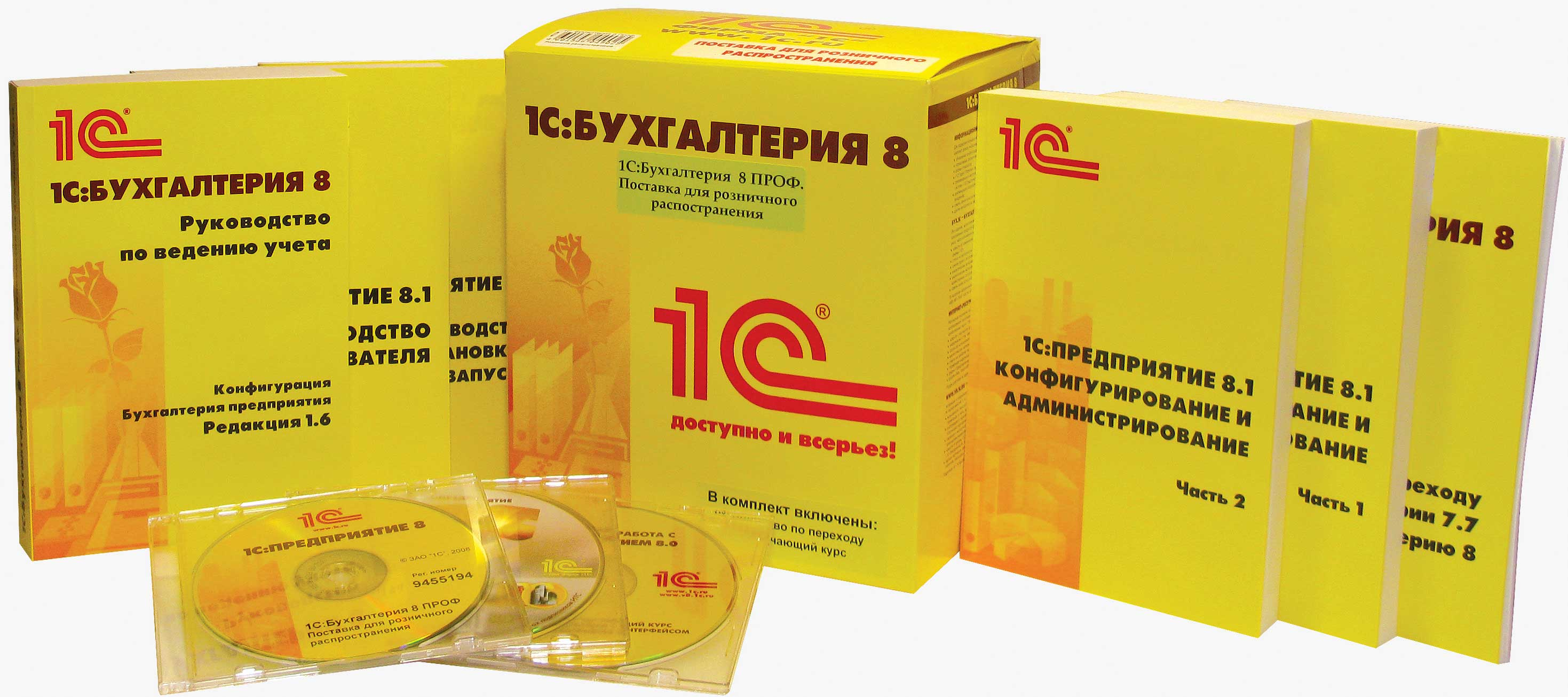 http://infa-education.ru/images/1C-Buh8Prof.jpg